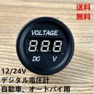 【送料無料】車、オートバイ用電圧計 12V ...
