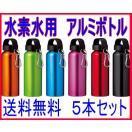 6色より選べる!水素水 アルミボトル 5本セット【携帯 水筒】