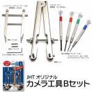 《新品アクセサリー》 Japan Hobby Tool(ジャパンホビーツール) カメラ修理工具Bセット