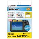 《新品アクセサリー》 HAKUBA (ハクバ) 液晶保護フィルム Nikon COOLPIX AW130専用