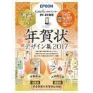 《新品アクセサリー》 EPSON (エプソン) 年賀状デザイン集 2017年版 PFND2017 (PF-81用)