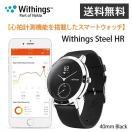 Withings Steel HR【40mm Black】