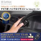 SoftBank SELECTION ナビうま ハンドルリモコン for Yahoo!カーナビ