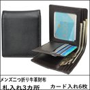 激安メンズ牛床皮二つ折り財布![送料無料]紳士二つ折り財布メンズ、男性、紳士
