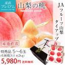 お中元 山梨の桃 ギフト 特秀品 約2kg 6玉 御中元 フルーツ もも モモ 産地直送 送料無料