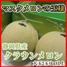 静岡産 クラウンメロン 特大2玉 4〜4.5kg 化粧箱入り 送料無料 お中元 お歳暮 贈答用 訳あり品ではございません