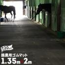 厩舎用マット 乗馬用マット 酪農用マット