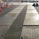 スーパージュライト48 ダイコク板 敷き板 敷板
