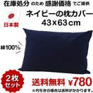 在庫処分 お買い得 ネイビーの枕カバー 2枚組 43×63cm 綿100% 日本製 ファスナー式 無地 まくらカバー ピローケース ピロケース 国産 コットン はっきりした色