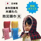 木綿タイプ 備えて安心、クッション兼用の防災ズキン(大) 日本製 10個以上のまとめ買いで値引きあり