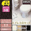 トイレ3点セット マット(55×60cm)+普通フ...