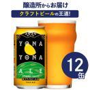 クラフトビール beer よなよなエール 350ml...