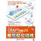 CRAFT CAD Ver.8