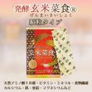 発酵食品サプリメント【発酵 玄米菜食・顆粒】