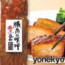お取り寄せグルメ 豚肉の味噌煮込み 450g ...