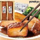お歳暮 送料無料 豚肉の味噌煮込み 約450g×2本 グルメギフト 贈り物 贈答 セット