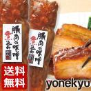 父の日 グルメ おためし 豚肉の味噌煮込み 送料無料 お取り寄せグルメ お試し ご飯のお供 角煮 煮豚 パック セット