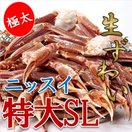 ニッスイ SL・生冷ずわい蟹6L・3kg(7肩入)オピリオ種・ズワイガニ・カニ鍋・BBQ
