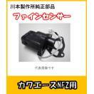 カワエースNF2用ファインセンサー PST-2  川本製作所純正部品