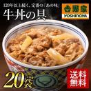 お取り寄せ グルメ 牛丼の具 冷凍 食品 レトルト 吉野家 並盛 20袋セット