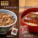 冷凍牛丼の具135g×12袋とうなぎ144g×6...