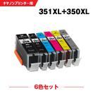 キャノン インク 350 351 6色 セット PIXUS MG7530F MG7530 MG7130 MG6730 MG6530 MG6330 iP8730 インクカートリッジ 大容量 換インク
