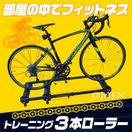 三本ローラー台 サイクルトレーナー 屋内・室内トレーニング 自転車