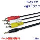 AVケーブル 4極ミニプラグ+RCAプラグ 1.5m (映像 音声 テレビ)(メール便送料無料)◆
