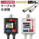 ケーブル付分波器 [F型接栓] 4C 分波器 地デジ BS CS(メール便送料無料)◆