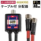 分配器 ケーブル付分配器4C [黒] 2分配器 地デジ BS CS (メール便送料無料)◆