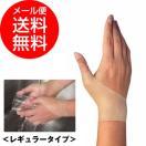 手首らーく レギュラー 手首サポーター 腱鞘炎 腱鞘炎サポーター(メール便送料無料)◆y