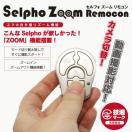 送料無料【ズーム機能付き!!】自分撮りモノポッド用リモコン Selpho Zoom Remocon (000000031259)