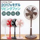 【送料無料】 リビング型扇風機 30cm 5枚羽根 押しボタン おしゃれな5カラー タイマー付き 扇風機 (kog)(100057410214)