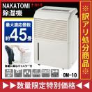 【送料無料】ナカトミ 大型除湿機 コンプレッサー式除湿機 DM-10 最大45畳まで対応 (10035693)