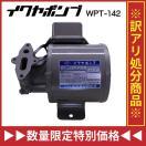 在庫限り イワヤポンプ WPT-142 3相 業務用 水中 200V