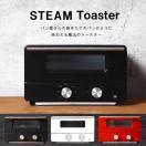 【送料無料】 スチームオーブント-スター レシピブック付 スチーム式トースター 水蒸気 トースター(steamoventoaster-w)