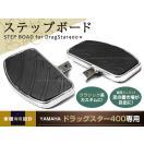 新品 マグナ250 MAGNA250 ステップボード ...