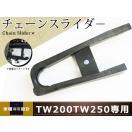 TW200 TW200E TW225 2JL 4CS 5VC チェーン...