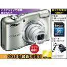 ニコン デジタルカメラ クールピクス セット ( 1台 ) Nikon COOLPIX