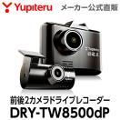 ドライブレコーダー 前後2カメラ ユピテル ...