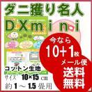 ダニ獲り名人DX ダニ捕りシート ミニ 10...