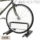 自転車スタンド 1台用 BLACK PRO サイクルスタンド 自転車置き 自転車置き場 一台用 前輪 日本製 国産 屋外用 転倒防止 倒れない 黒 ブラック 強風対策