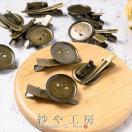 ブローチ台 ピン・クリップ付 10個 中 凹 2.3cm 23mm コサージュピン ブローチピン ブローチ金具 台座 2way 金古美 アンティーク