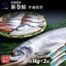大特価 新巻鮭 2kg前後×1尾(化粧箱入) ...