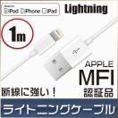 ライトニングケーブル iPhone 認証 充電 ケーブル アイフォン Apple 純...