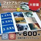 フォトアルバム 大容量 L判 600枚 写真入れ アルバム