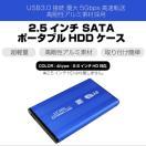 USB ハードケース 2.5インチ アルミHDDケース USB3.0 SATA  外付け ハードディスク  高速 収納 ストレージ