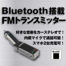 FMトランスミッター Bluetooth搭載 携帯充電器 車 スマホ充電可能 通話可能 マイク内蔵 iPhone シガーソケットへ挿入 カー用品