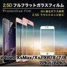 iPhone X iPhone8 iPhone8 plus iPhone7 iPhone7 plus iPhone6 iPhone6s iPhone6 plus iPhone6s plus アイフォン ガラスフィルム 全面 強化 9H