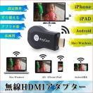 日本語取説書付き モニターレシーバー HDMI anyCast ワイヤレス HDMIアダプター ドングルレシーバー iphone アンドロイド PC テレビ モニター  転送